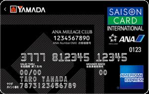 ヤマダLABI ANAマイレージクラブカード セゾンAMEX