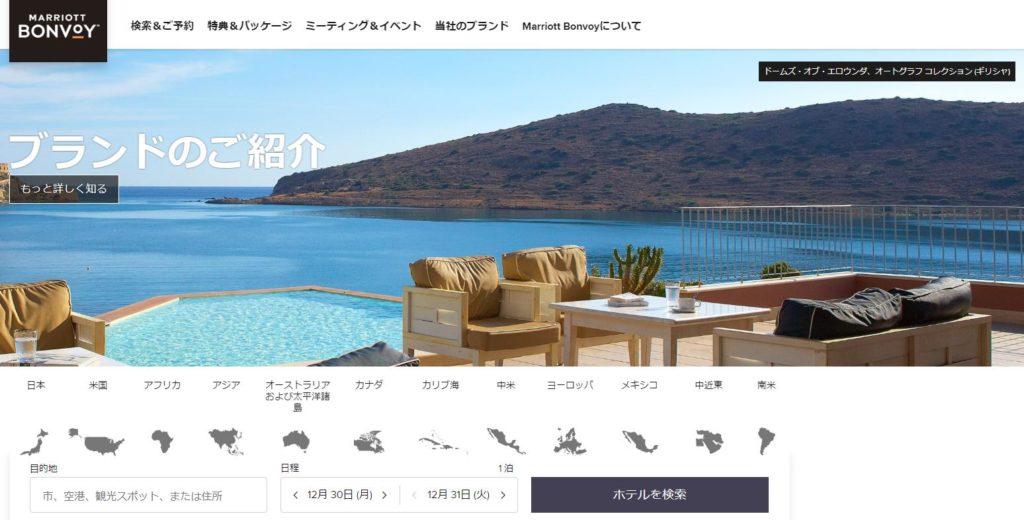 Marriott Bonvoy公式サイト