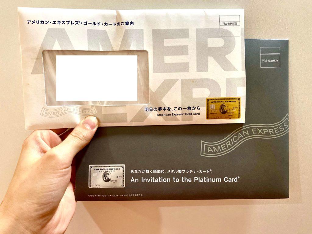 クレジットカードのインビテーション